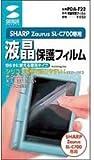 SANWA SUPPLY PDA-F22 液晶保護フィルム