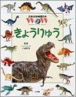 きょうりゅう (21世紀幼稚園百科)