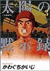 太陽の黙示録 第3巻 2003年10月30日発売