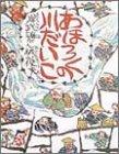 あほろくの川だいこ (ポプラ社の創作絵本 6)