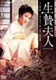 生贄夫人 [DVD] / 谷ナオミ, 坂本長利 (出演); 小沼勝 (監督)