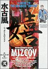 水古風 2―ニッポン人のススメ 踊る絵 (ビッグコミックス)