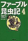 ファーブル昆虫記〈4〉攻撃するカマキリ (集英社文庫)