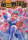 名門!第三野球部 (9) (講談社漫画文庫)
