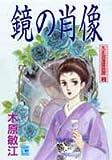 鏡の肖像 (ユーコミックス―大正浪漫探偵譚 (489))