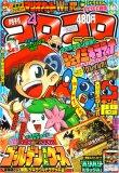 月刊 コロコロコミック 2008年 04月号 [雑誌]