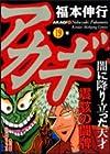 アカギ 19 (近代麻雀コミックス)