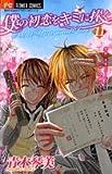 僕の初恋をキミに捧ぐ 11 (11) (フラワーコミックス)