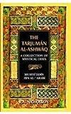 Tarjuman Al-Ashwaq: A Collection of Mystical Odes by Muhyiddin Ibn Al-Arabi
