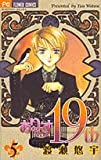 Alice 19th Vol. 5 (Alice 19th) (in Japanese)