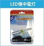 災害備蓄・エコに最適! 水電池NoPoPo1本付LED懐中電灯  NWP-LED
