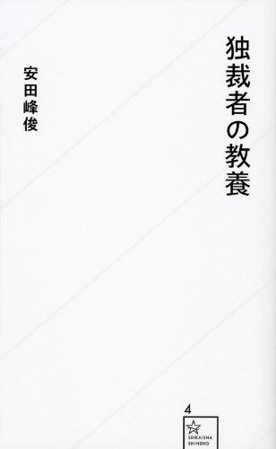 独裁者の教養 (星海社新書)