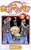 お坊サンバ!! 2 (2) (少年サンデーコミックス)