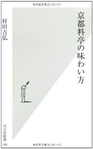 京都料亭の味わい方 (光文社新書)