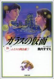 『ガラスの仮面』とは│千の仮面を持つ天才演劇少女を描く国民的寝不足コミック