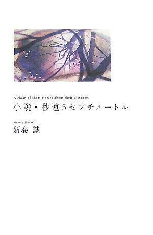 小説・秒速5センチメートル (ダ・ヴィンチブックス)新海誠