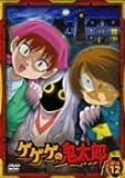 ゲゲゲの鬼太郎 第二夜 12 [DVD]