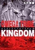 オメガトライブキングダム 11 (11) (ビッグコミックス)