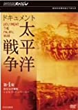 NHKスペシャル ドキュメント太平洋戦争 第4集 責任なき戦場 ?ビルマ・インパール? [DVD]