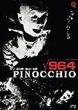 ピノキオ√964 [DVD]
