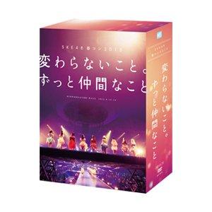 SKE48 春コン2013「変わらないこと。ずっと仲間なこと」スペシャルDVD-BOX