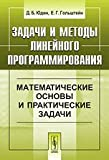 img - for Aims and Methods of Linear Programming Mathematical Foundations and practical problems / Zadachi i metody lineynogo programmirovaniya Matematicheskie osnovy i prakticheskie zadachi book / textbook / text book