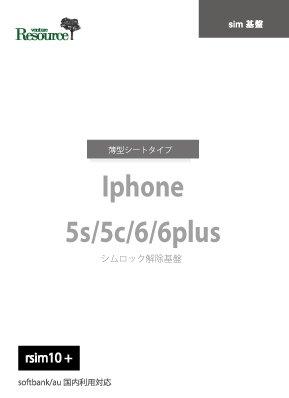 【vr26】SIMロック解除アダプタ iPhone5s/5c/6/6plus対応/ios9対応docomo格安sim専用/日本語マニュアル付き/rsim10+/r-sim10+/ R-SIM10+/10+/10プラス