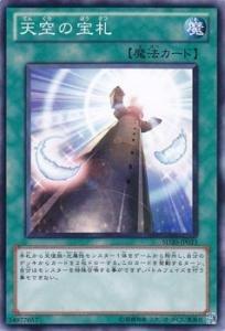 遊戯王カード 【 天空の宝札 】 SD20-JP023-N 《ロスト・サンクチュアリ》