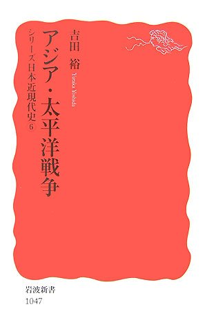 アジア・太平洋戦争―シリーズ日本近現代史〈6〉