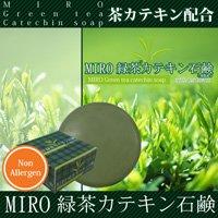 緑茶カテキン石鹸で抑毛消臭ケア