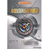 img - for SQL into the attack and defense (safety Technology classic )(Chinese Edition) book / textbook / text book