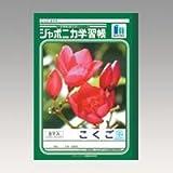 ショウワノート ジャポニカ学習帳 こくご<8マス> JL-8-1