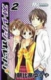 ストレンジオレンジ 2 (2)