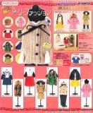 ぷちモードコレクション 着てみたいドーリーファッション BOX