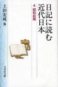 日記に読む近代日本 書影