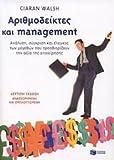 img - for arithmodeiktes kai management /                   management book / textbook / text book
