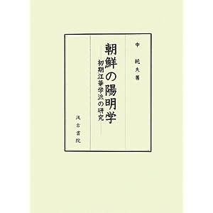 朝鮮の陽明学—初期江華学派の研究