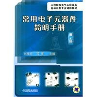 Academy Of Engineering School Of Electrical Engineering And Automation Major Support Materials: Electronic Components Commonly Used In Simple Manual(Chinese Edition)