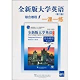img - for 1 Class 1 training: College English Integrated Course (1) (New Edition) (2nd Edition) (with MP3 download) book / textbook / text book