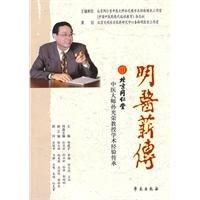 ming-medical-heritage-beijing-tong-ren-tang-chinese-medicine-master-of-professor-sun-guangrong-tradi