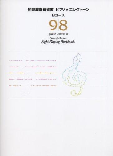 エレクトーン・ピアノ 初見演奏練習書 9・8級 Bコース