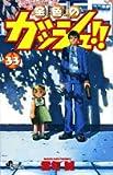 金色のガッシュ!! 33 (33) (少年サンデーコミックス)