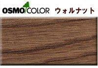 オスモカラーウッドワックス 375ml 3163 ウォルナット色