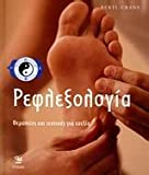 img - for reflexologia /              book / textbook / text book