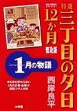 特選三丁目の夕日・12か月 普及版 1月の物語 (ビッグコミックススペシャル)