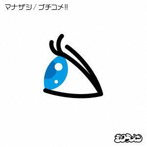 マナザシ/ブチコメ!! (期間限定盤CD+DVD)