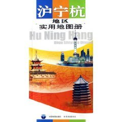 shanghai-nanjing-and-practical-atlas-paperbackchinese-edition