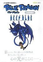 Blue dragonマスターズブックdeep blue