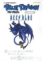 BLUE DRAGON公式攻略本マスターズブックDEEP BLUE―Xbox 360版 (Vジャンプブックス)