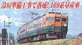 しなの鉄道 「しなのサンライズ号・しなのサンセット号 169系」 189系代用。